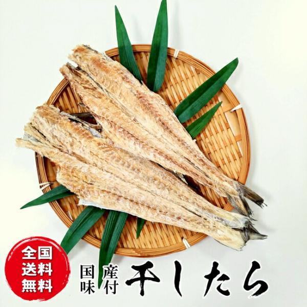 開きピン助たら(国産助宗鱈の味付け乾燥珍味)40g