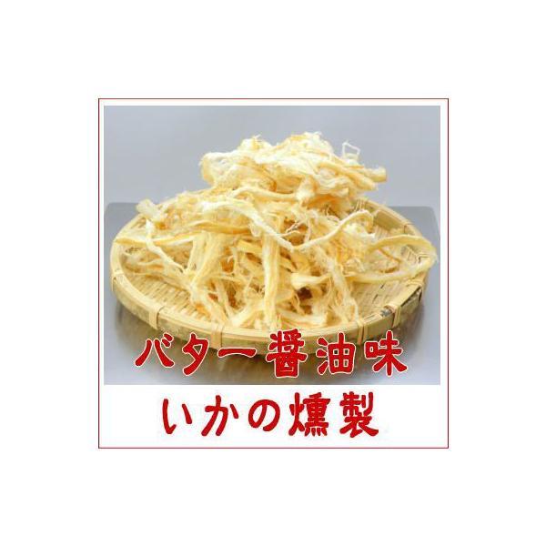 ふんわり バター醤油 さきいか 100g単位の量り売り 烏賊 乾燥珍味 おつまみ おやつ