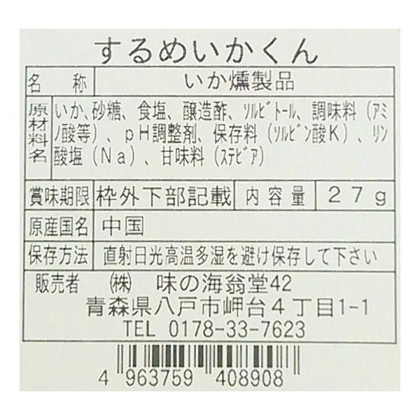 するめいかくん製品版22g(イカのソフト燻製珍味)|uminekotayori|03