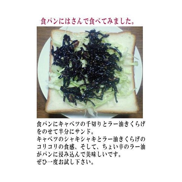食べるラー油きくらげ|uminekotayori|04