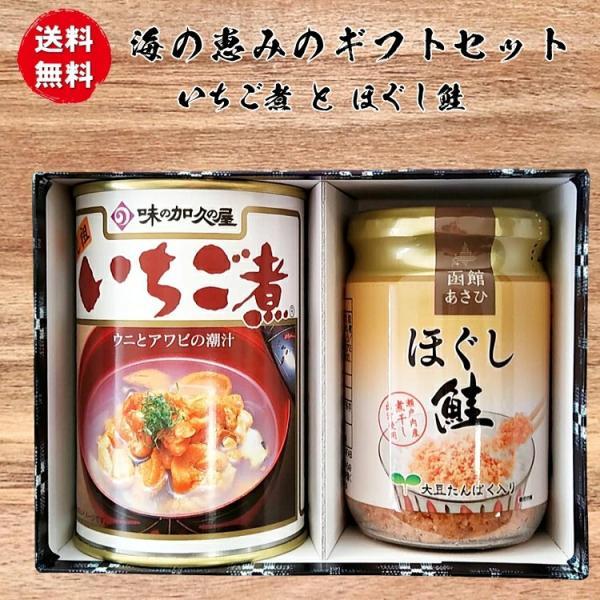 シーフードギフトPセット/いちご煮缶詰1個と鮭フレーク1個 敬老の日 ギフト ポイント10倍