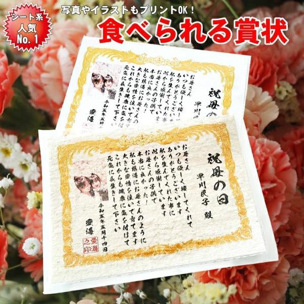 食べられる感謝状(表彰状)A4サイズ|uminekotayori