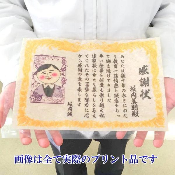 食べられる感謝状(表彰状)A4サイズ|uminekotayori|02