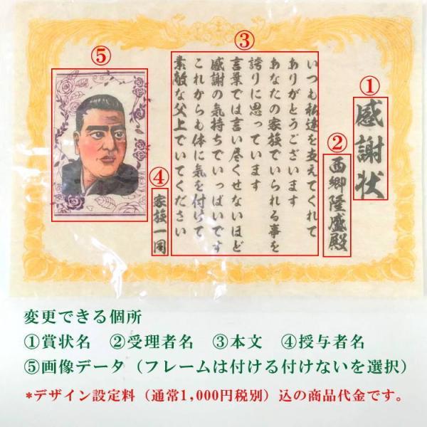 食べられる感謝状(表彰状)A4サイズ|uminekotayori|04