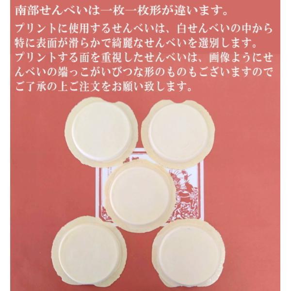オリジナル写真やイラストを煎餅にプリント プリント南部せんべい-白ごま煎餅(オリジナル オーダーメイド)|uminekotayori|20
