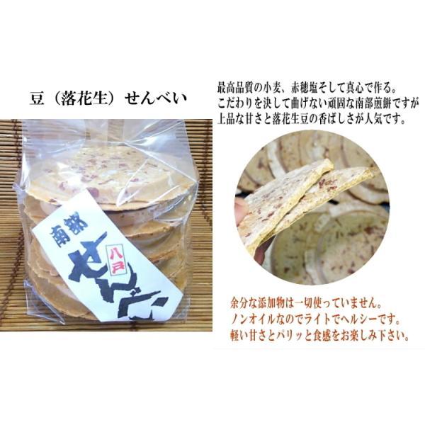 お好み煎餅を選択・南部せんべいSELECT4 |uminekotayori|03