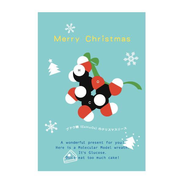 ユカコさんの「分子模型ポストカード〈ブドウ糖クリスマスカード〉」