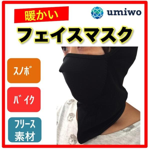 フェイスマスク 防寒用 フリース素材で温かい 顔だけでなく耳まで守れる umiwo