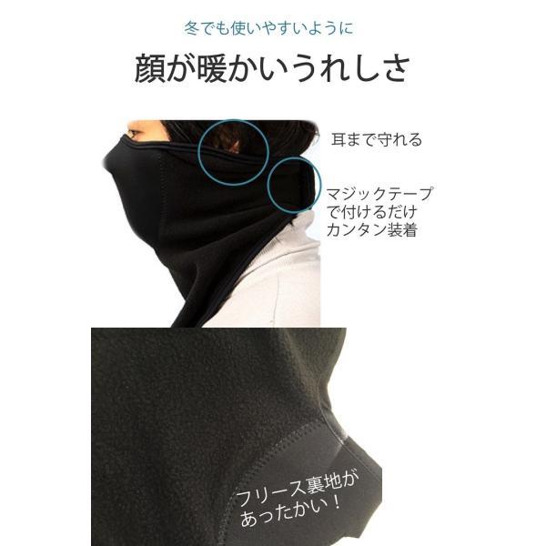フェイスマスク 防寒用 フリース素材で温かい 顔だけでなく耳まで守れる umiwo 03