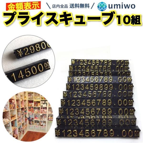 プライスキューブ 14文字x10セット 黒x金 シンプル 金額表示 ディスプレイ 数字パーツ 組み合わせ 価格 自由 表示 ショーケース イベント ハンドメイド 数字