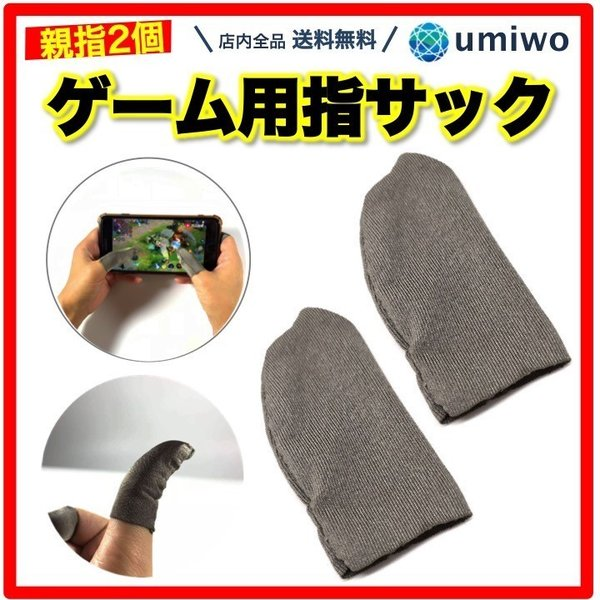 umiwo(ウミオ)『スマホ用指サック(w1257)』