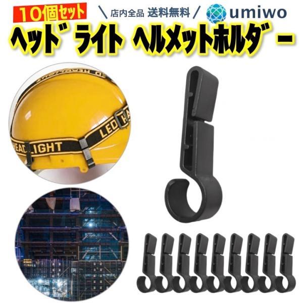 ヘッドライト固定用ヘルメットホルダー10個セット固定簡単着脱両手解放コンパクトヘルメットクリップ建設現場工場見回りゴムフック