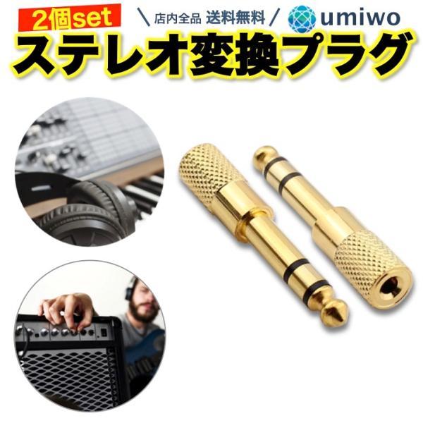 ステレオ変換プラグ2個セット3.5mmステレオミニプラグto6.3mmステレオ標準プラグ電子ピアノエレクトーンキーボードアンプヘ