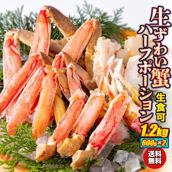 【A-002】ずわい蟹ハーフポーション(600g×2パック)【賞味期限2021年8月までのため訳あり大特価!】 1.2kg 生食可 ズワイガニ 半むき身 刺身