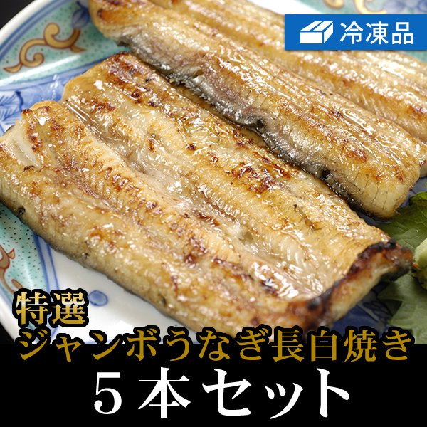 冷凍特選ジャンボうなぎ長白焼き5本セット
