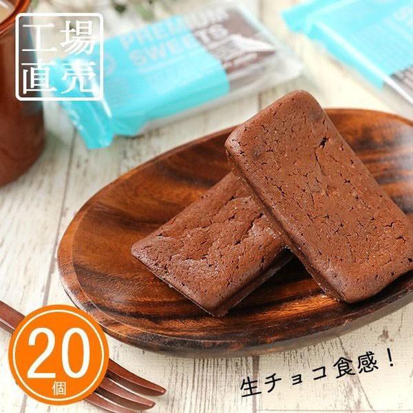 チョコレートケーキ スイーツ 大容量箱買い 送料無料 濃厚なガトーショコラ 20個入り 個包装|uncerise-cyokubai