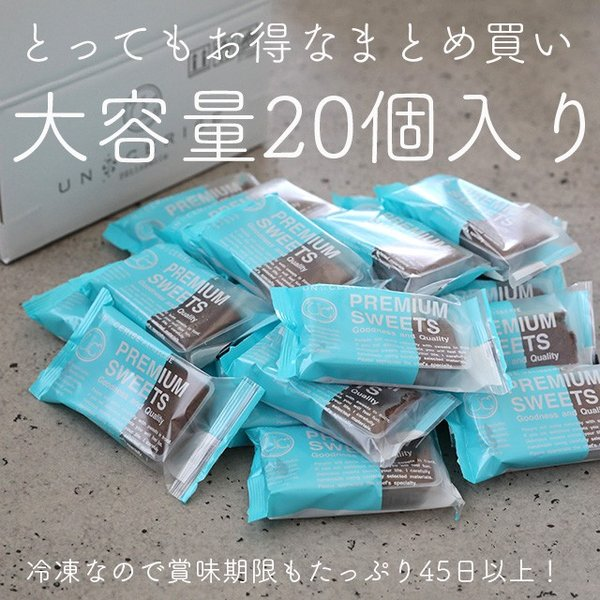 チョコレートケーキ スイーツ 大容量箱買い 送料無料 濃厚なガトーショコラ 20個入り 個包装|uncerise-cyokubai|03