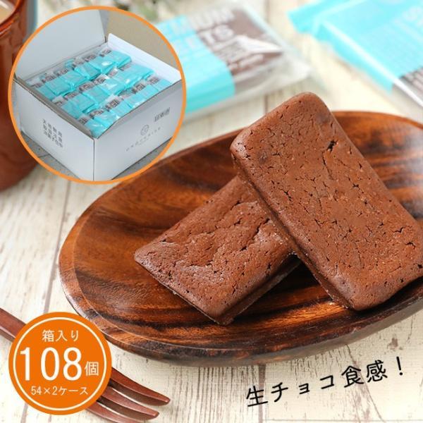 チョコレートケーキ スイーツ まとめ買い 108個入り 累計販売10万個!濃厚なガトーショコラ 個包装|uncerise-cyokubai