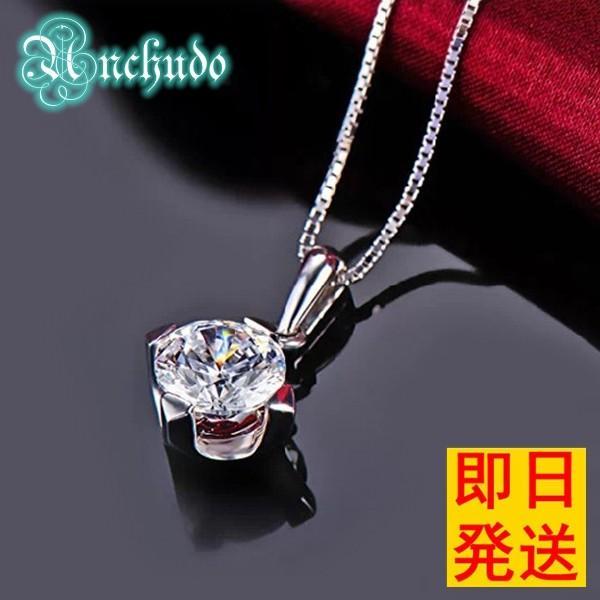 ネックレス レディース czダイヤモンド 四爪 1ct 大粒 s925 プラチナ仕上げ 高級 velvet box ギフト ポイント消化 2点以上購入 送料無料|unchudo
