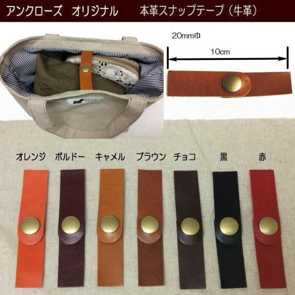 手作りキット/ハーフリネンキャンバスで作るプレミアムトートバッグ|unclose|06