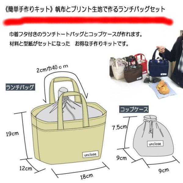 手作りキット/帆布×プリントで作る巾着ランチバッグセット|unclose|04