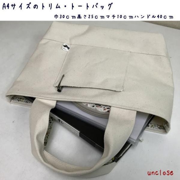 【手作りキット】8号帆布で作るA4トリム・トートバッグ unclose 03