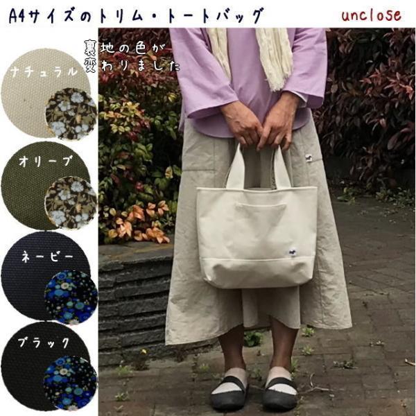 【手作りキット】8号帆布で作るA4トリム・トートバッグ unclose 04