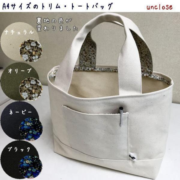 【手作りキット】8号帆布で作るA4トリム・トートバッグ unclose 05