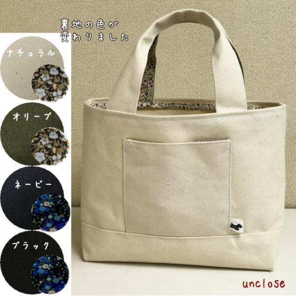【手作りキット】8号帆布で作るA4トリム・トートバッグ unclose 06