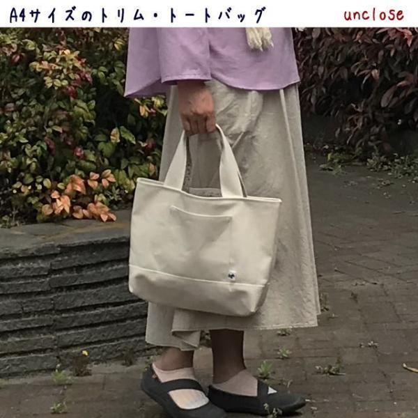【手作りキット】8号帆布で作るA4トリム・トートバッグ unclose 07