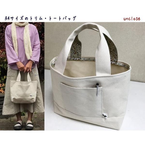 【手作りキット】8号帆布で作るA4トリム・トートバッグ unclose 08