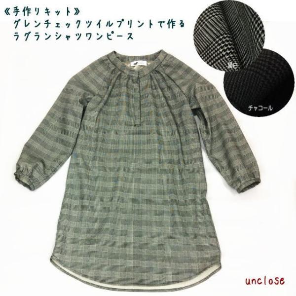 手作りキット/グレンチェックツイルで作るラグランシャツワンピース|unclose|02