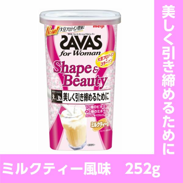 ザバス ソイプロテイン SAVAS シェイプ&ビューティ ミルクティー風味 15食分 210g 明治|under100s
