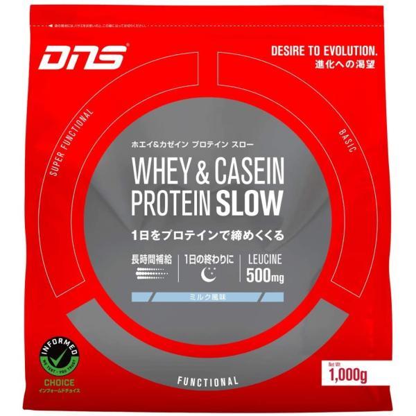 DNS ホエイプロテイン スロー ミルク風味 1kg/カゼイン ロイシン 食物繊維 under100s
