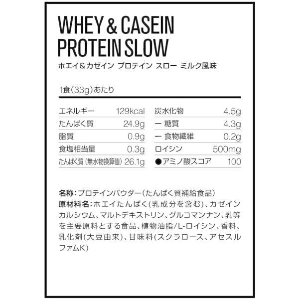 DNS ホエイプロテイン スロー ミルク風味 1kg/カゼイン ロイシン 食物繊維 under100s 02