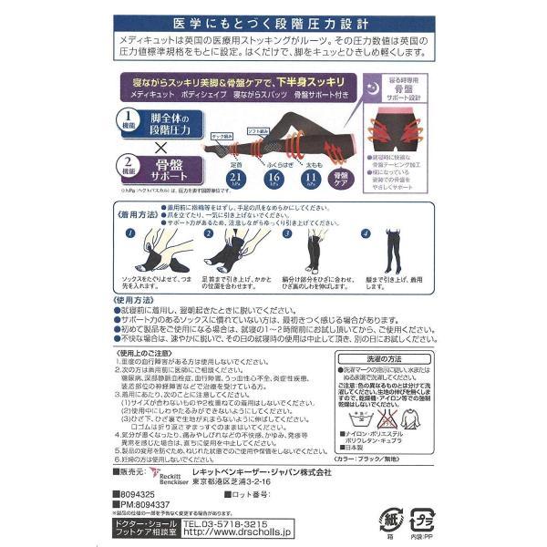 サイズが選べる2枚セット 寝ながらメディキュット ボディシェイプ スパッツ M Lサイズ 骨盤サポート 加圧 着圧効果 骨盤ケア用 under100s 04