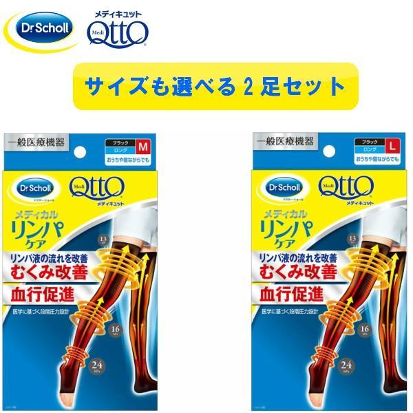 選べる2個セット Dr.Scholl(ドクターショール) おうちでメディキュット メディカルリンパケア ロング Mサイズ Lサイズ 血行改善 むくみケア用靴下|under100s