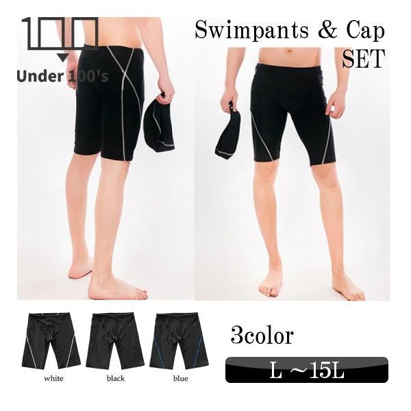 水着 メンズ 男性用水着 スイムキャップ付き フィットネス 大きいサイズ ジム 競泳水着 シンプル|under100s