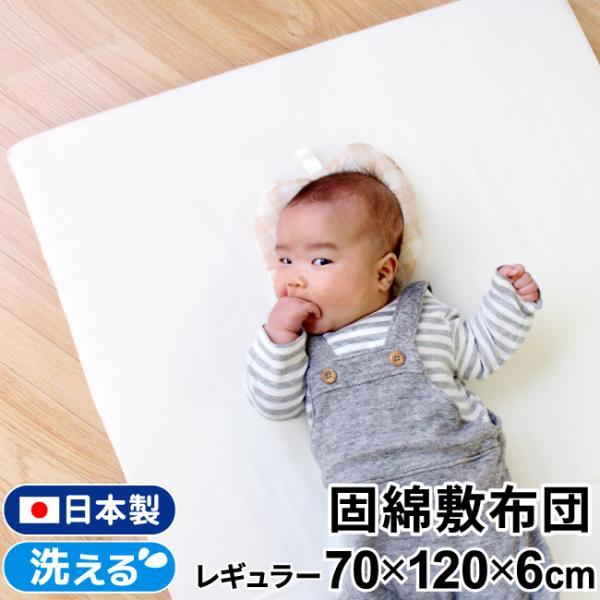 049d0beafb4be 日本製 ベビー固綿敷布団 70×120cm 無地 ベビー布団 2つ折タイプ マット ...