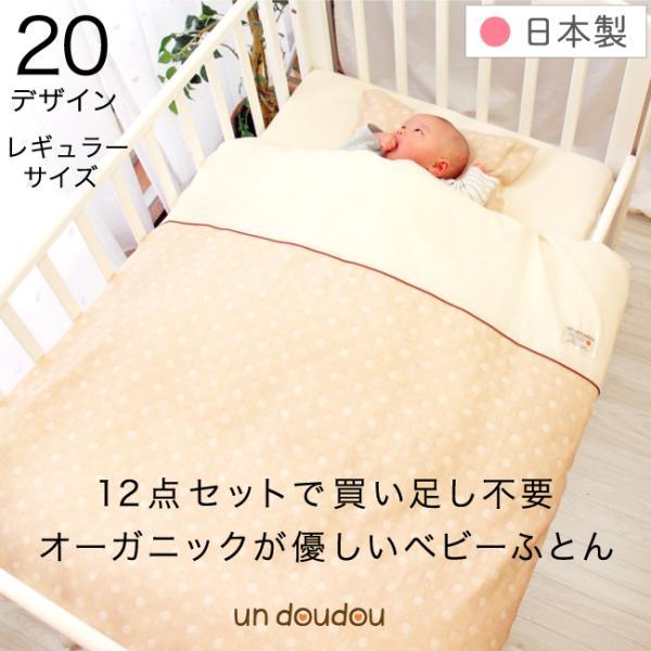 ベビー布団セット オーガニックコットン 日本製 11点 洗えるベビー布団 出産祝い RF|undoudou