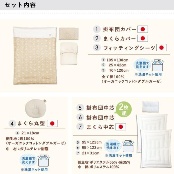 ベビー布団セット オーガニックコットン 日本製 12点 全て洗える ベビーふとん 出産祝い RF|undoudou|18