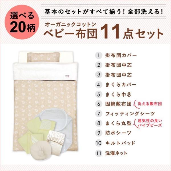 ベビー布団セット オーガニックコットン 日本製 11点 洗えるベビー布団 出産祝い RF|undoudou|03
