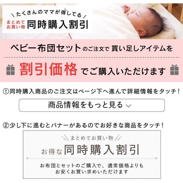 ベビー布団セット オーガニックコットン 日本製 11点 洗えるベビー布団 出産祝い RF|undoudou|05