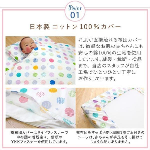ベビー布団セット 日本製 12点 全て洗える ベビーふとん 出産祝い ドット 北欧 un doudou RF|undoudou|08