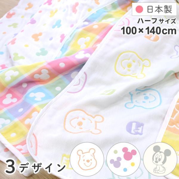 ディズニー日本製6重ガーゼハーフケット100×140cmプーさんミッキーマウス綿100%お昼寝ケットブランケットundoudou