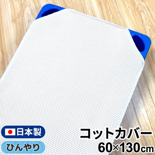 接触冷感 コットカバー 60×130cm 日本製 コットシーツ コットベッドカバー ひんやり 洗える 送料無料 un doudou