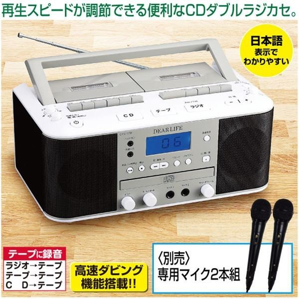遅聞き・速聞き CDダブルラジカセ 〔本体〕 幅32cm AM/FM対応 高速ダビング機能搭載 エコー キー調節〔代引不可〕
