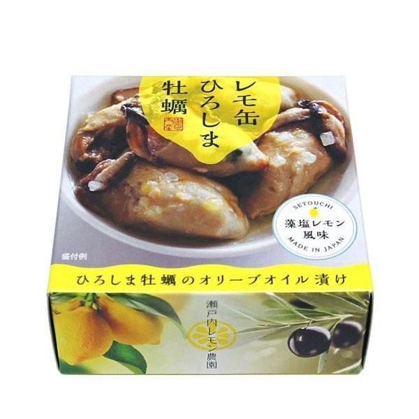 レモ缶 ひろしま牡蠣・宮島ムール貝(オリーブオイル漬け 藻塩レモン風味) 65g 各種5個セット