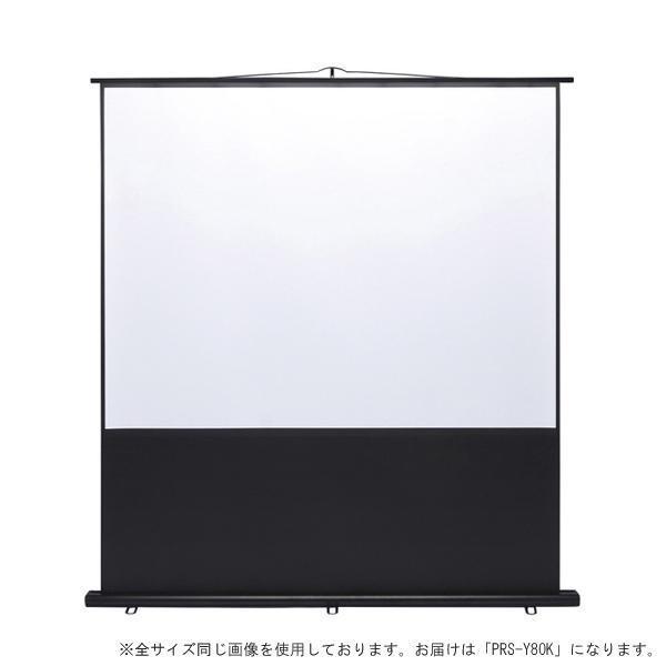 プロジェクタースクリーン(床置き式) 80型相当 PRS-Y80K