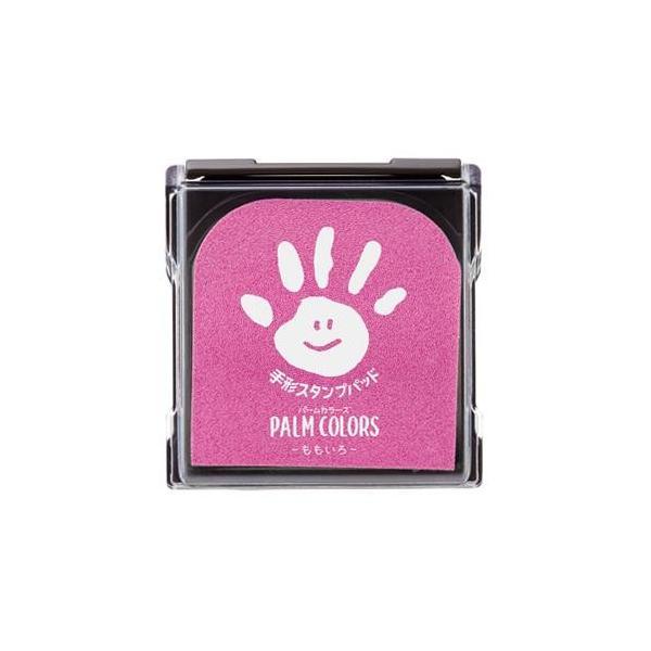 PalmColors パームカラーズ 手形スタンプパッド ももいろ HPS-A/H-P